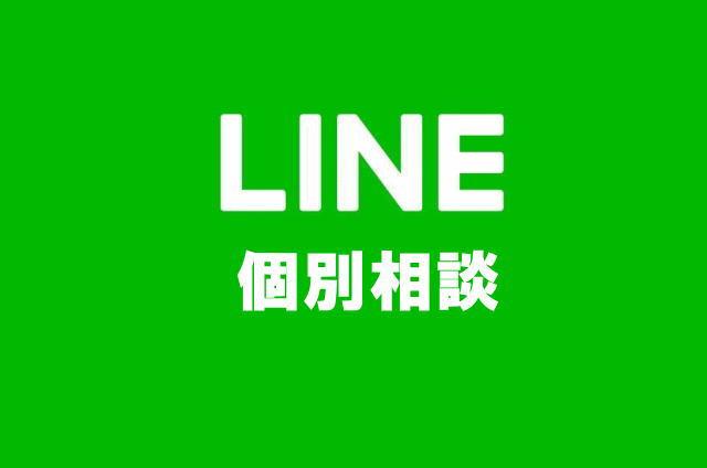 LINE個別相談
